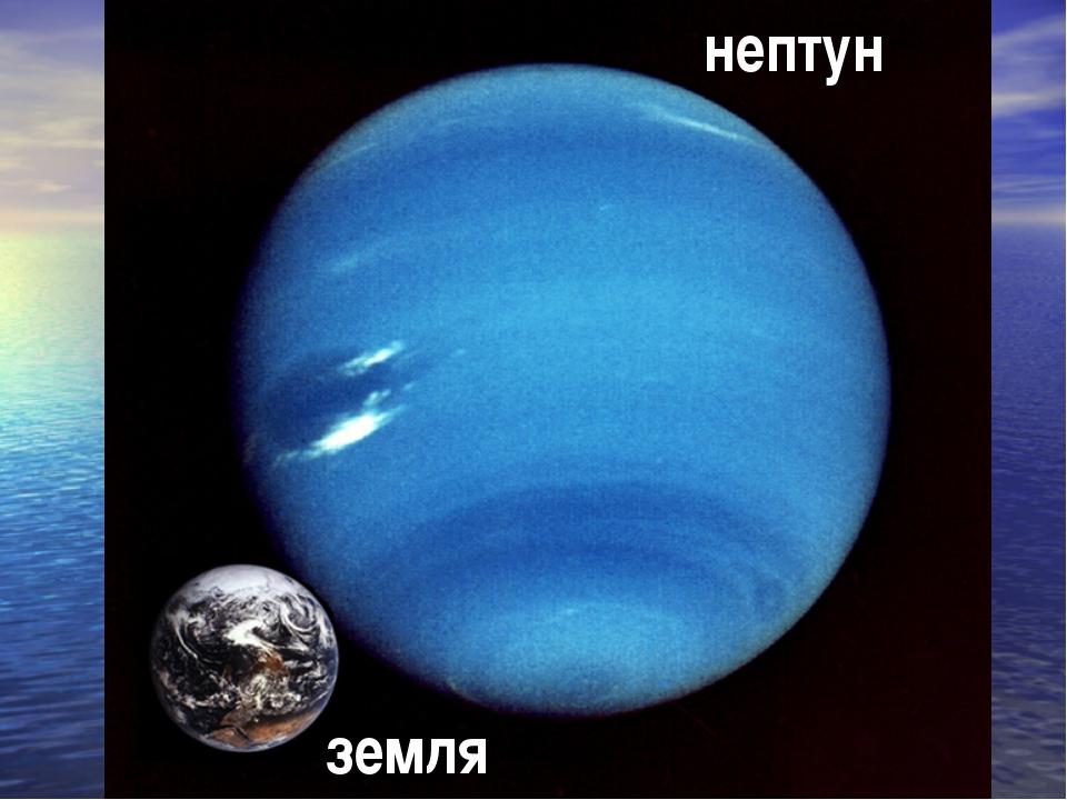 нептун земля