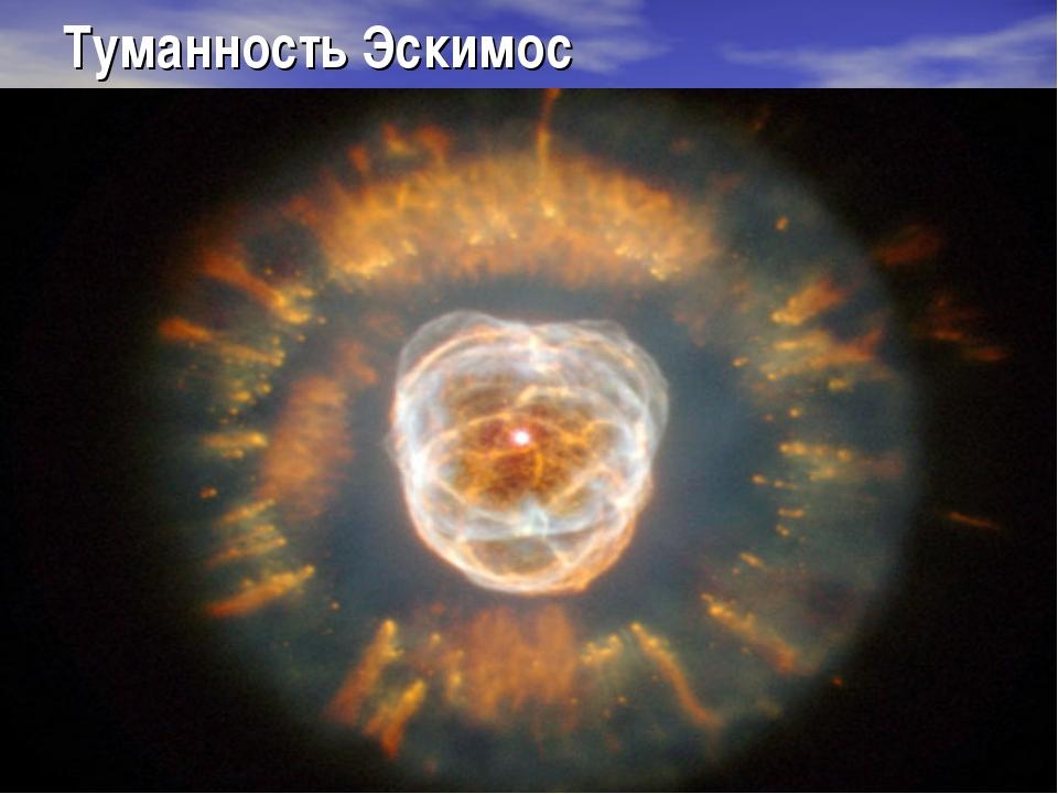 Туманность Эскимос
