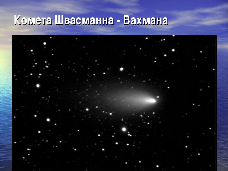 Комета Швасманна - Вахмана