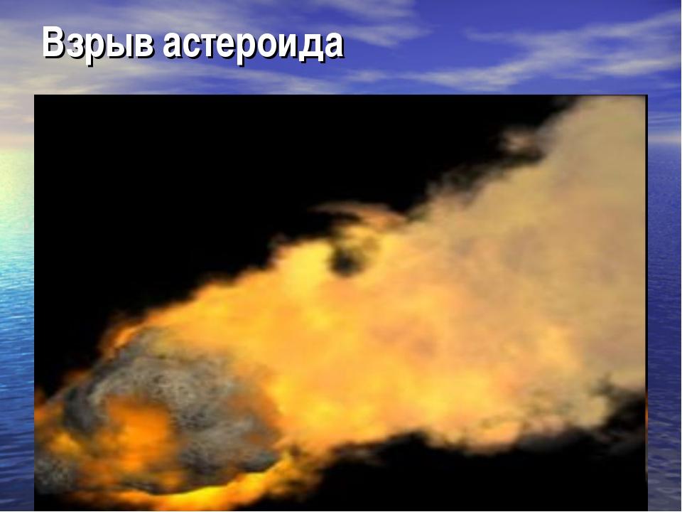 Взрыв астероида