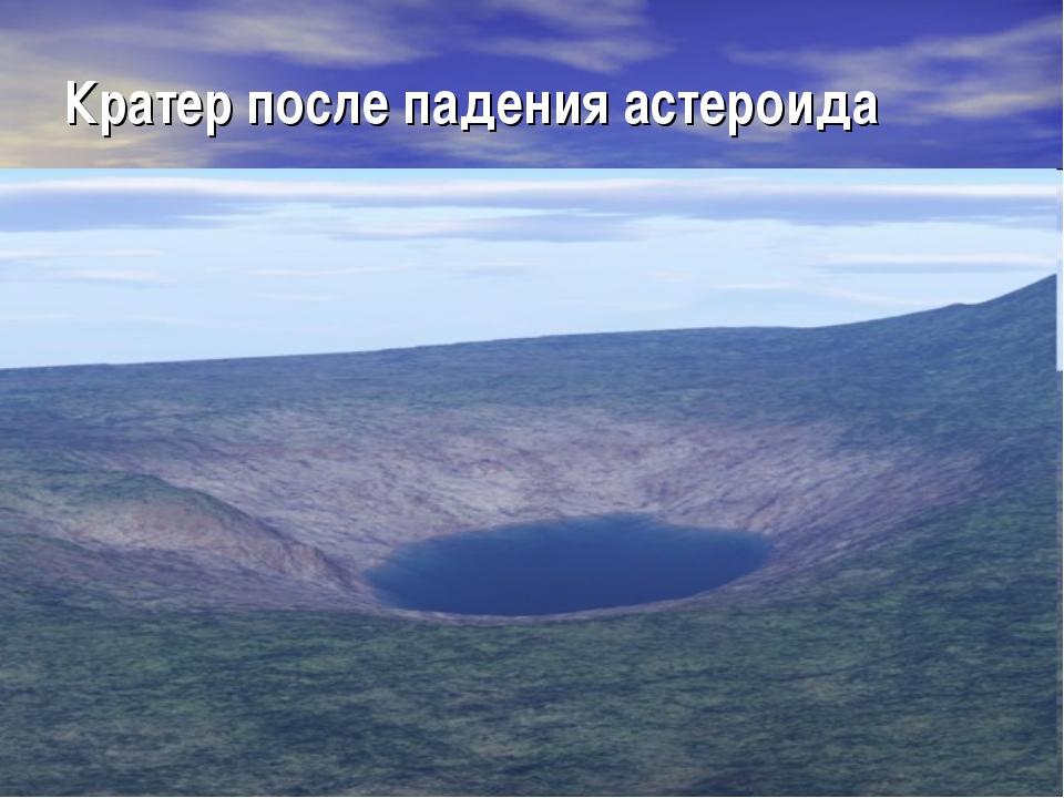 Кратер после падения астероида