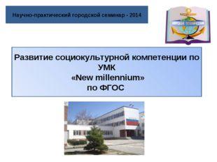 Научно-практический городской семинар - 2014 Развитие cоциокультурной компете