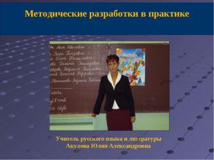 Методические разработки в практике Учитель русского языка и литературы Акулов