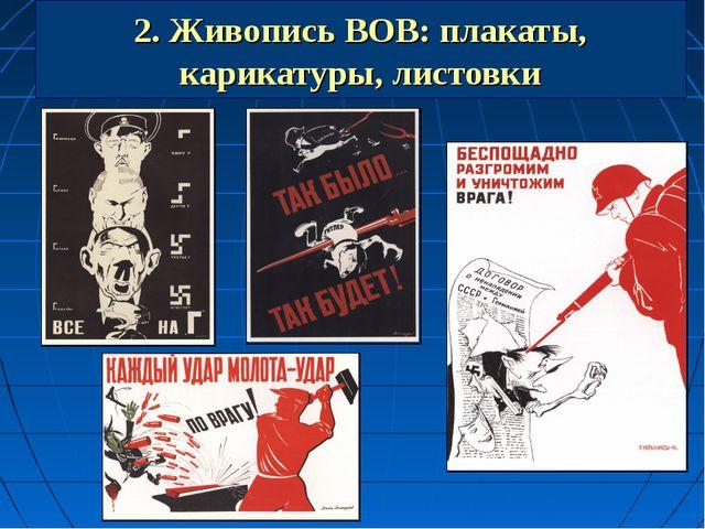 2. Живопись ВОВ: плакаты, карикатуры, листовки