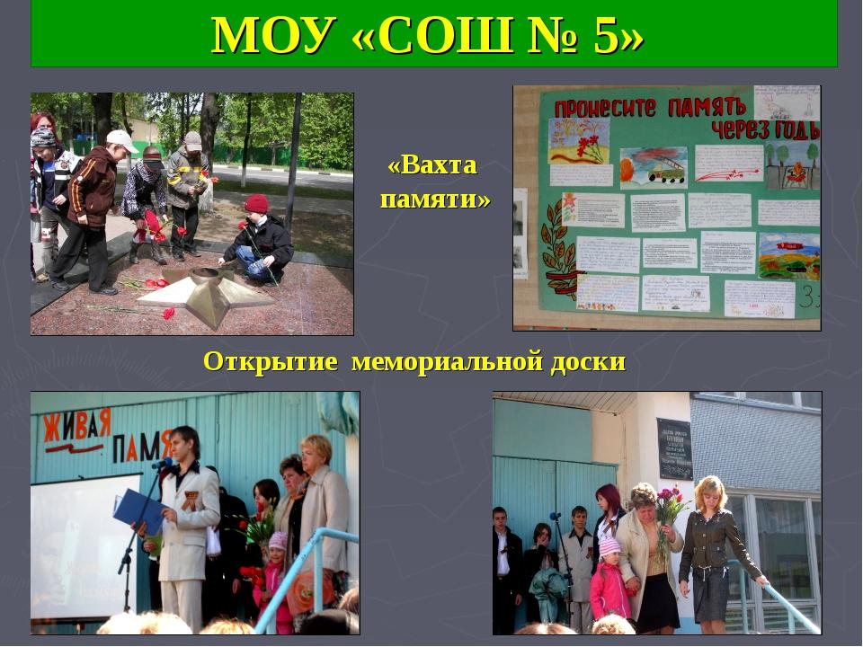 МОУ «СОШ № 5» «Вахта памяти» Открытие мемориальной доски