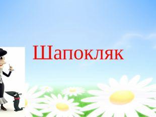 Шапокляк