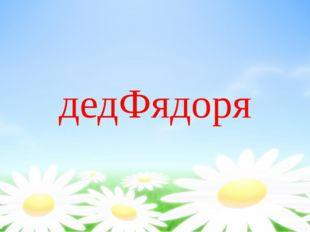 дедФядоря