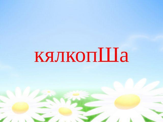кялкопШа
