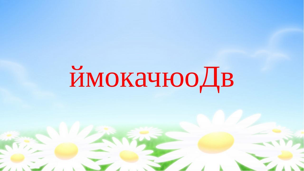 ймокачюоДв