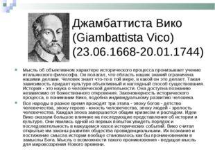 Джамбаттиста Вико (Giambattista Vico) (23.06.1668-20.01.1744) Мысль об объект