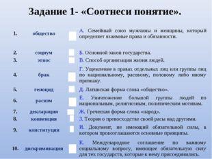 Задание 1- «Соотнеси понятие». 1.обществоВА. Семейный союз мужчины и женщи