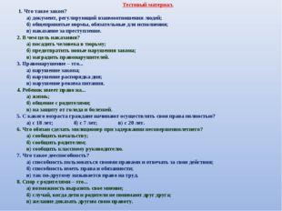 Тестовый материал. 1. Что такое закон? а) документ, регулирующий взаимоотноше