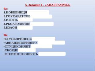 5. Задание 4 - «АНАГРАММЫ» 9а: НОКЕВНИЦЯ(конвенция) ГОУСАРДТСОВ(государство