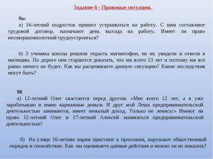9б а) 12-летний Олег хвастается перед другом: «Мне всего 12 лет, а я уже зар