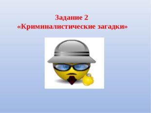 Задание 2 «Криминалистические загадки»