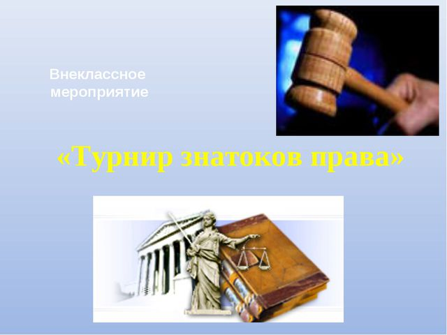 «Турнир знатоков права» Внеклассное мероприятие