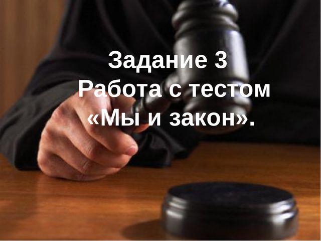 Задание 3 Работа с тестом «Мы и закон».