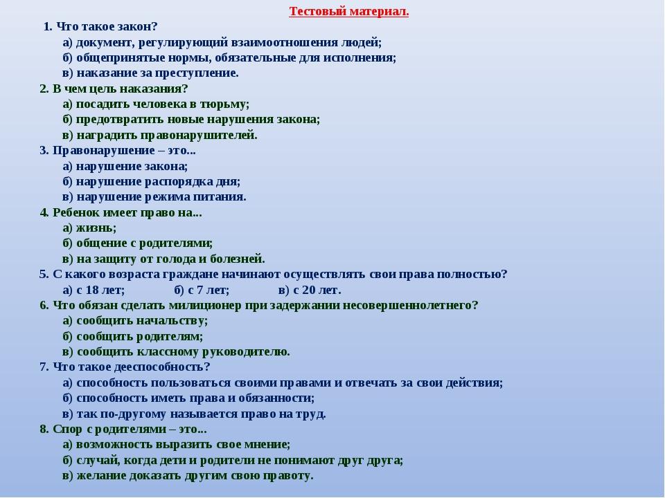 Тестовый материал. 1. Что такое закон? а) документ, регулирующий взаимоотноше...