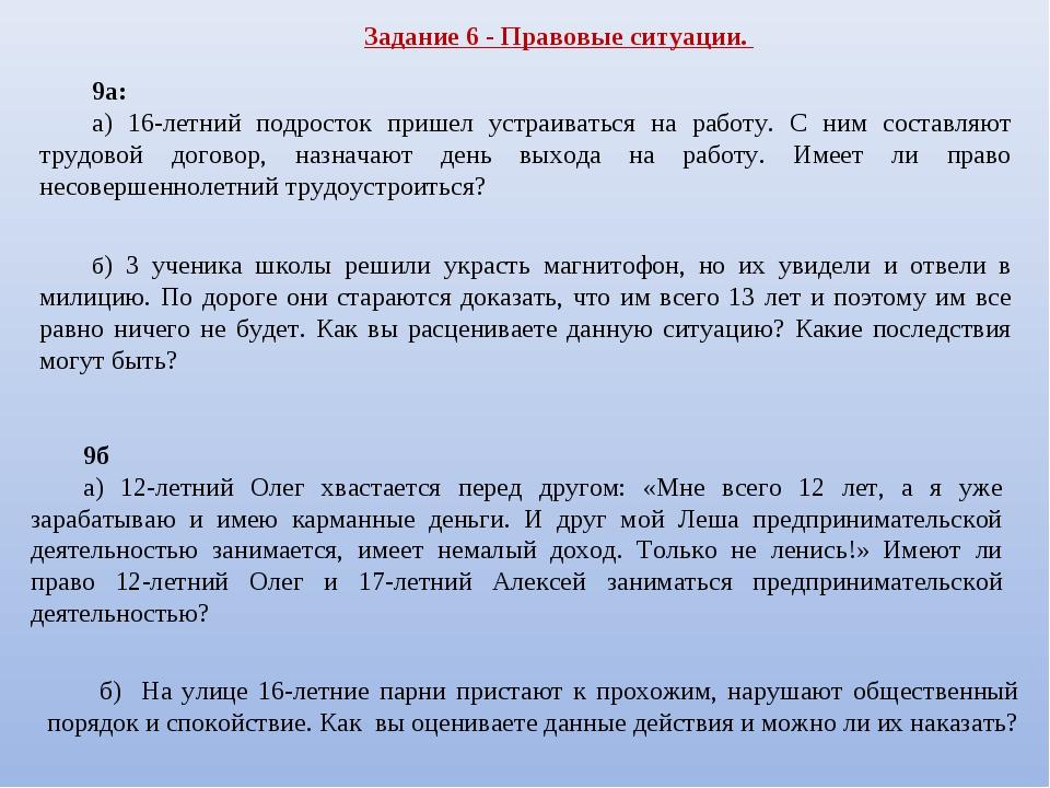 9б а) 12-летний Олег хвастается перед другом: «Мне всего 12 лет, а я уже зар...