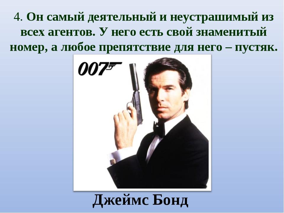 4. Он самый деятельный и неустрашимый из всех агентов. У него есть свой знаме...