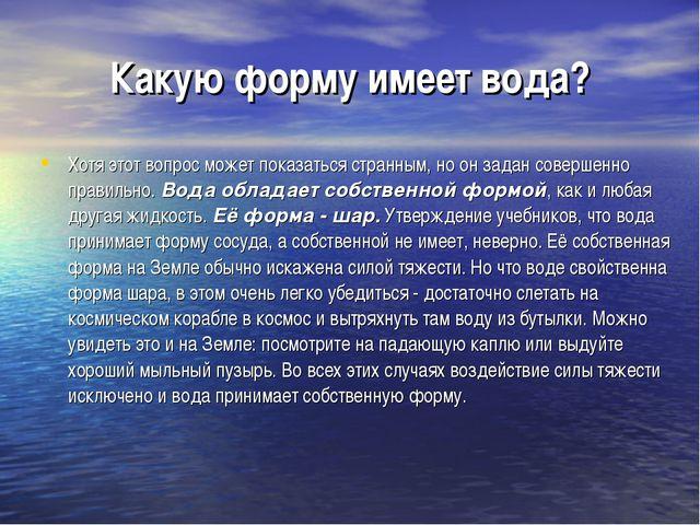 Какую форму имеет вода? Хотя этот вопрос может показаться странным, но он зад...