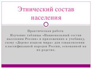 Практическая работа Изучение таблицы «Национальный состав населения России» в