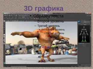 3D графика
