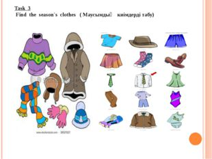 Task 3 Find the season`s clothes ( Маусымдық киімдерді табу)