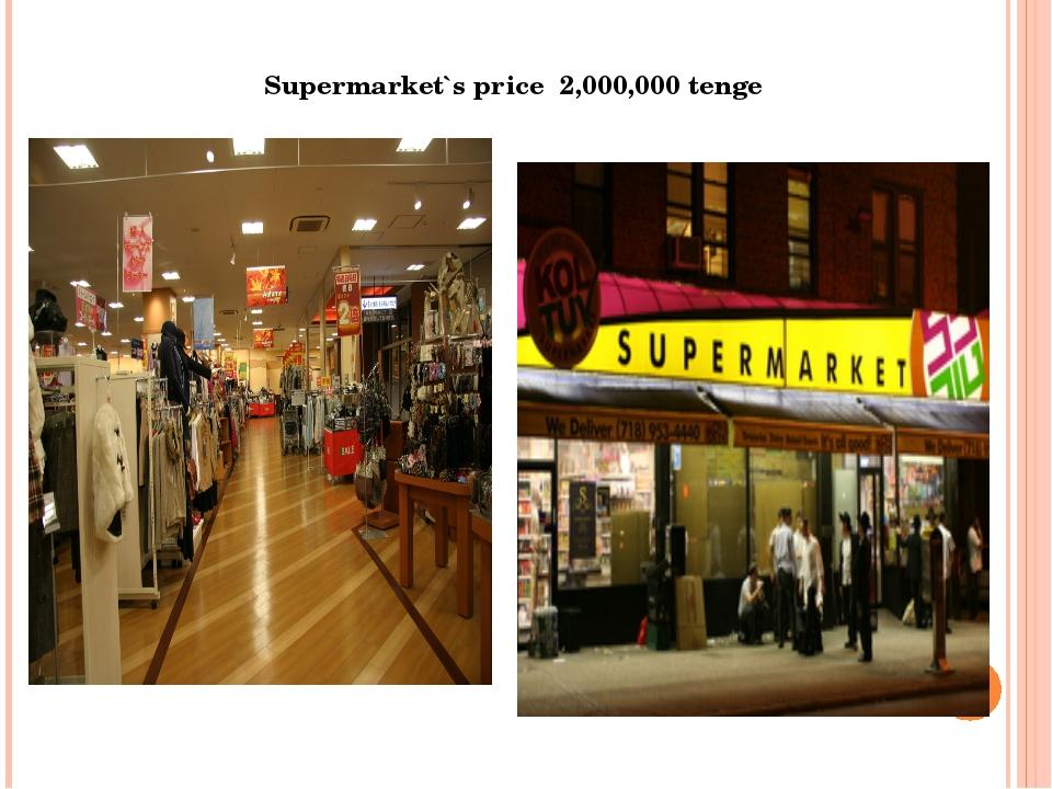 Supermarket`s price 2,000,000 tenge