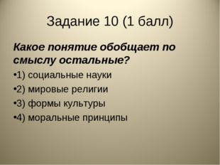 Задание 10 (1 балл) Какое понятие обобщает по смыслу остальные? 1) социальные