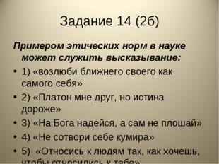 Задание 14 (2б) Примером этических норм в науке может служить высказывание: 1