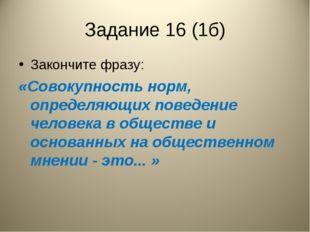 Задание 16 (1б) Закончите фразу: «Совокупность норм, определяющих поведение ч