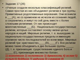 Задание 17 (2б) «Ученые создали несколько классификаций религий. Самая проста