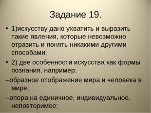 Задание 19. 1)искусству дано ухватить и выразить такие явления, которые невоз