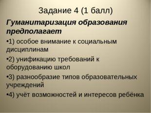 Задание 4 (1 балл) Гуманитаризация образования предполагает 1) особое внимани
