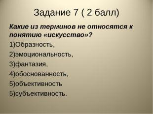 Задание 7 ( 2 балл) Какие из терминов не относятся к понятию «искусство»? 1)О