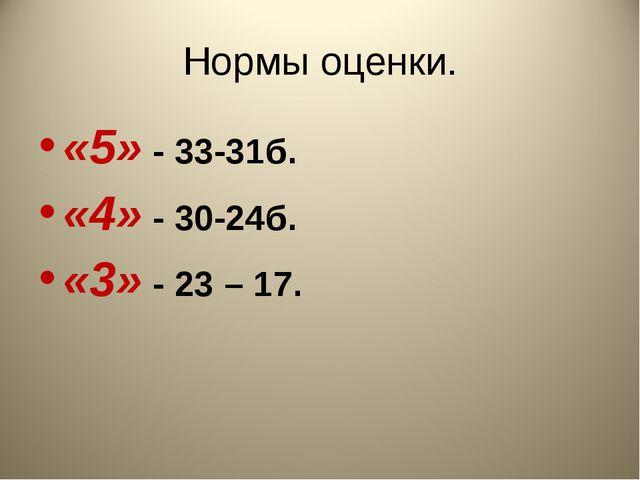 Нормы оценки. «5» - 33-31б. «4» - 30-24б. «3» - 23 – 17.