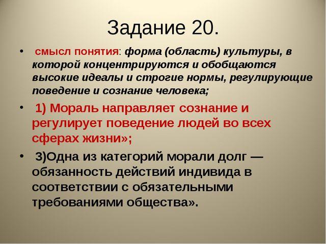 Задание 20. смысл понятия: форма (область) культуры, в которой концентрируютс...