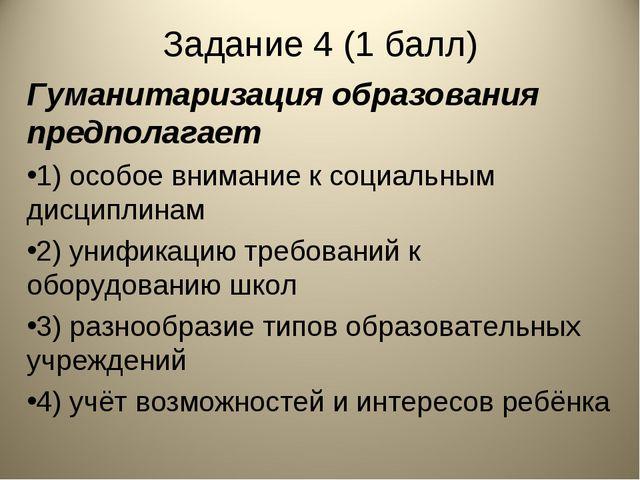 Задание 4 (1 балл) Гуманитаризация образования предполагает 1) особое внимани...