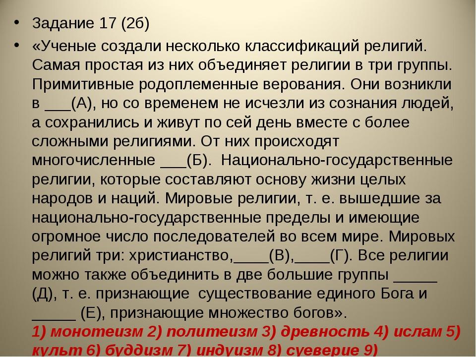 Задание 17 (2б) «Ученые создали несколько классификаций религий. Самая проста...