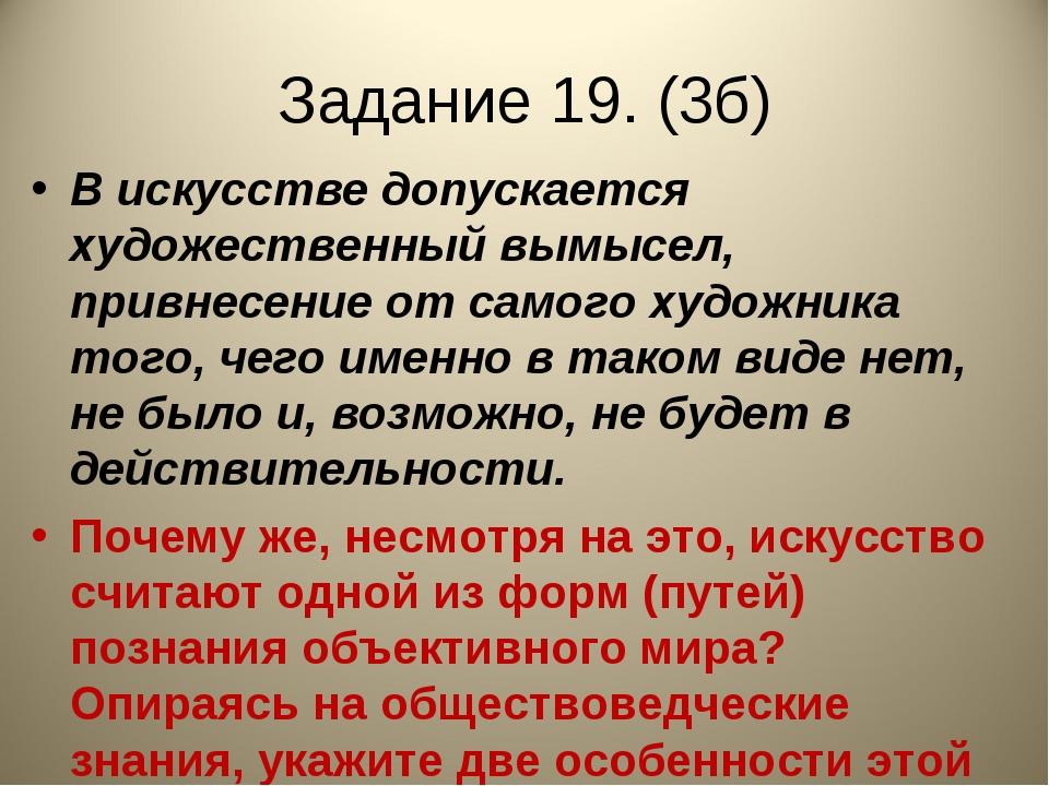 Задание 19. (3б) В искусстве допускается художественный вымысел, привнесение...