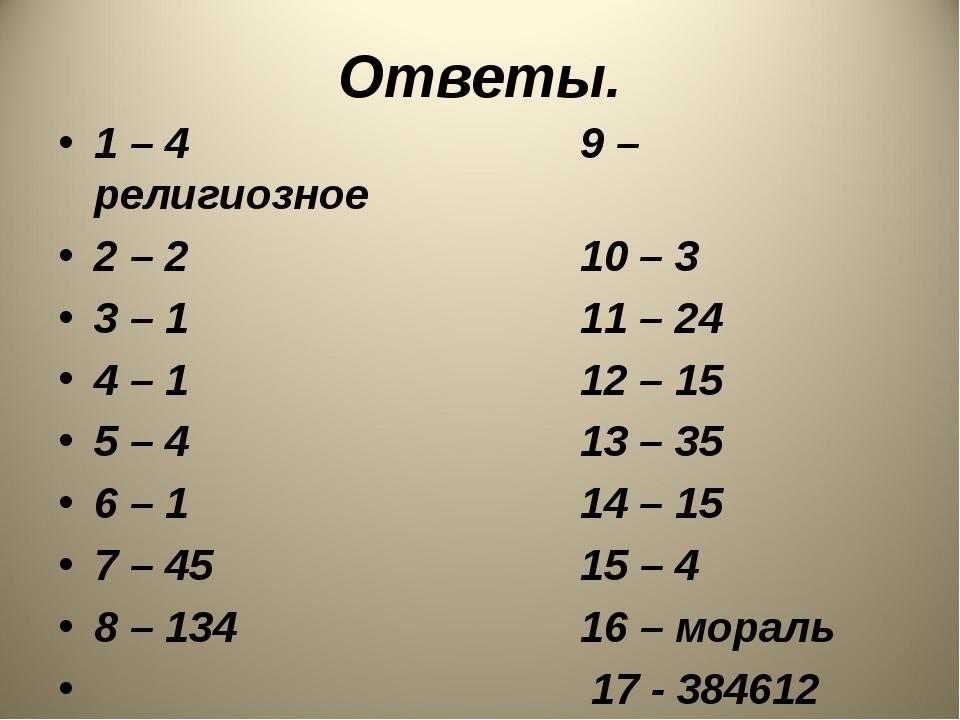 Ответы. 1 – 4 9 – религиозное 2 – 2 10 – 3 3 – 1 11 – 24 4 – 1 12 – 15 5 – 4...