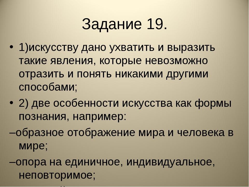 Задание 19. 1)искусству дано ухватить и выразить такие явления, которые невоз...