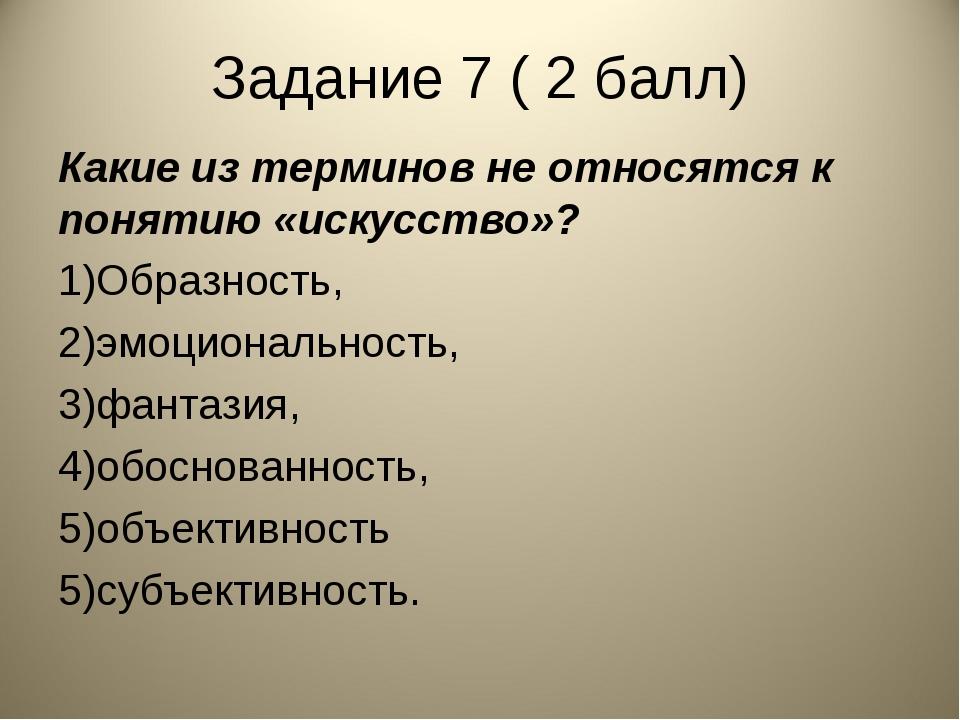 Задание 7 ( 2 балл) Какие из терминов не относятся к понятию «искусство»? 1)О...