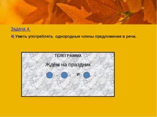Задача 4. 4) Уметь употреблять однородные члены предложения в речи. ТЕЛЕГРАММ