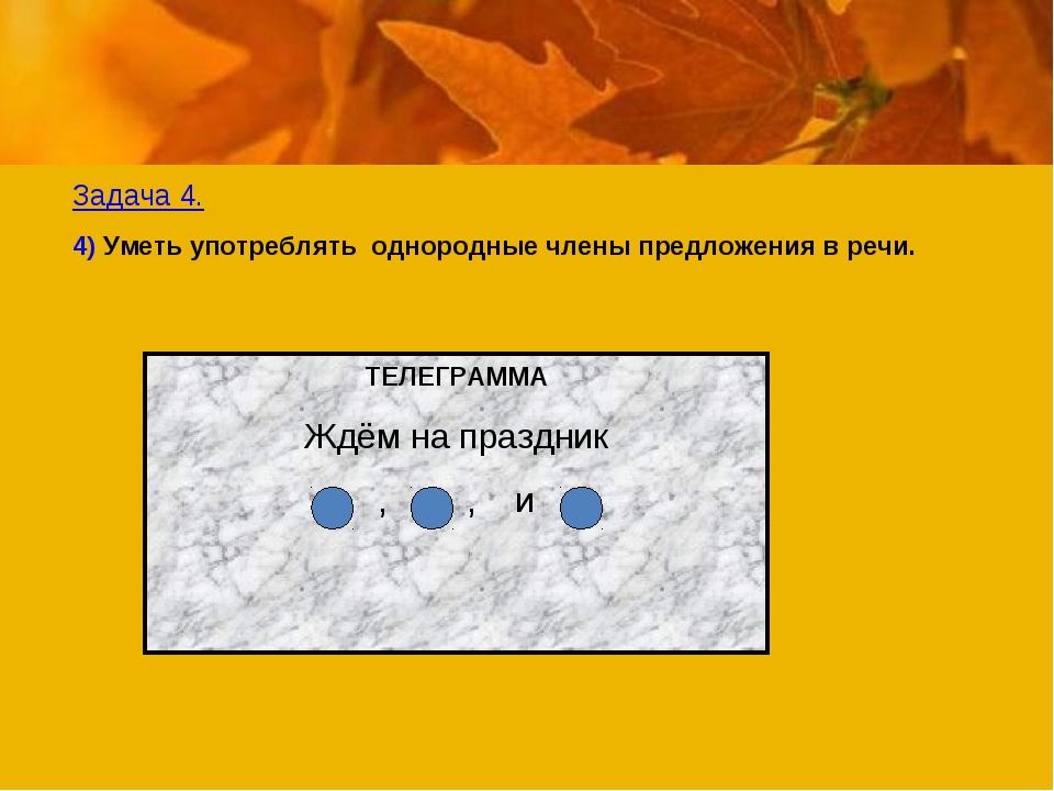 Задача 4. 4) Уметь употреблять однородные члены предложения в речи. ТЕЛЕГРАММ...