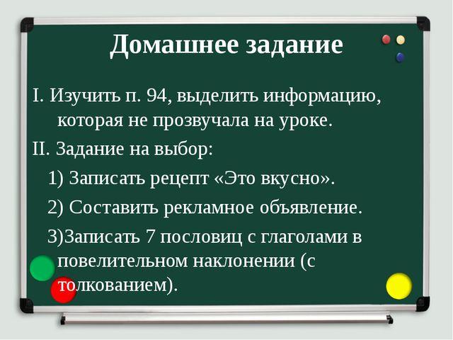 Домашнее задание I. Изучить п. 94, выделить информацию, которая не прозвучала...