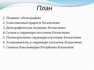 План 1. Понятие «демография» 2. Естественный прирост Казахстана 3. Демографич