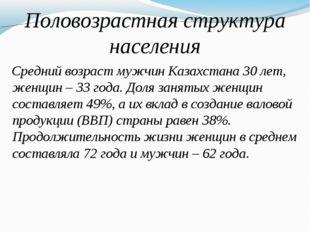 Половозрастная структура населения Средний возраст мужчин Казахстана 30 лет,