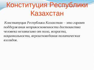 Конституция Республики Казахстан Конституция Республики Казахстан – это гаран